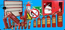 Противопожарное оборудование