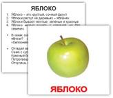 «Фрукты с фактами» МИНИ 40 Карточки Домана