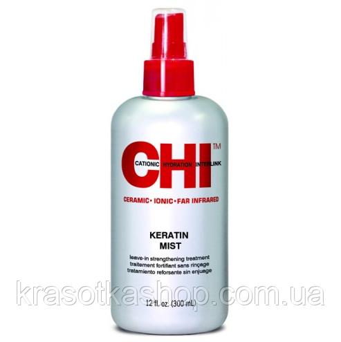 CHI Keratin Mist - Зміцнювальний засіб, компенсаційна пористість волосся, 355 мл