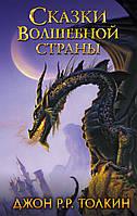 Сказки Волшебной страны Толкин Д Р Р