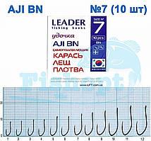 Гачок Leader вудка AJI BN самоподсекающие Карась, лящ, плотва № 7