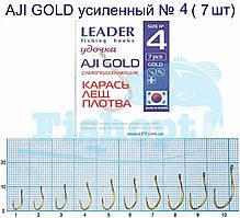 Гачок Leader вудка AJI GOLD самоподсекающие Карась, лящ, плотва № 4