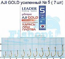 Крючок Leader удочка AJI GOLD самоподсекающие Карась, лещ, плотва  № 5