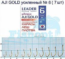 Гачок Leader вудка AJI GOLD самоподсекающие Карась, лящ, плотва № 6