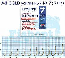 Гачок Leader вудка AJI GOLD самоподсекающие Карась, лящ, плотва № 7