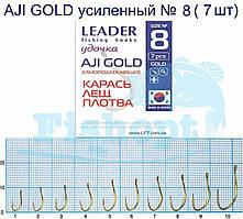 Гачок Leader вудка AJI GOLD самоподсекающие Карась, лящ, плотва № 8