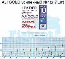 Крючок Leader удочка AJI GOLD самоподсекающие Карась, лещ, плотва  № 10