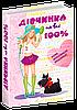 Книга Настільна книга юної леді. Дівчинка на всі 100%