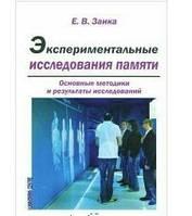 Экспериментальные исследования памяти. Основные методики и результаты исследований.  Заика Е.В.
