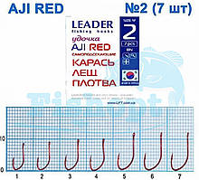 Крючок Leader удочка AJI RED самоподсекающие Карась, лещ, плотва  № 2