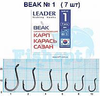 Крючок Leader BEAK BN (Карп, карась, сазан)  №1