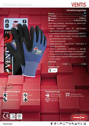 Защитные перчатки VENTIS, фото 2