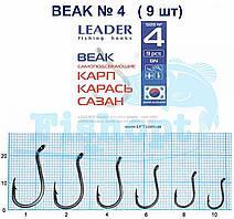 Крючок Leader BEAK BN (Карп, карась, сазан)  №4
