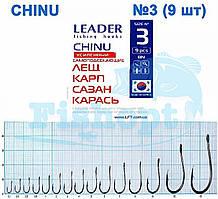 Крючок Leader CHINU BN (Лещ,карп, карась, сазан)  №6