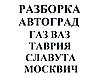 Фиксатор замка двери ЗАЗ 1102 Таврия 1103 Славута 1105 Дана 11055 Пикап
