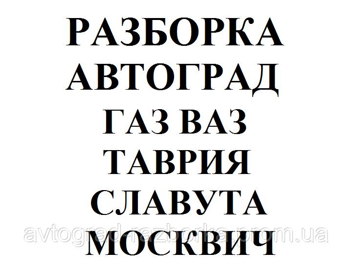 Борта 3 метра стандарт Газель Соболь ГАЗ 2217 2705 3221 2310 2752 3302 сред сост комплект