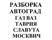 Радиатор охлаждения медный старого образца Газель Соболь ГАЗ 2217 2705 3221 2310 2752 3302 среднее сост