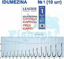 Крючок Leader Idumezina (карась, лещ, карп) № 1