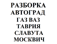 Часть кузова передняя старого образца Газель Соболь ГАЗ 2217 2705 3221 2310 2752 3302 вырезанная по моторный щит морда телевизор передок