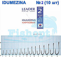Крючок Leader Idumezina (карась, лещ, карп) № 2