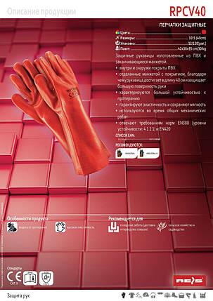 Перчатки защитные покрытые ПВХ RPCV40 C, фото 2