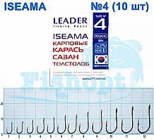 Крючок Leader ISEAMA (карась, сазан, толстолоб) №4