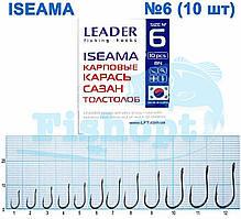 Крючок Leader ISEAMA (карась, сазан, толстолоб) №6