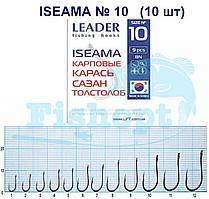 Гачок Leader ISEAMA (карась, сазан, товстолоб) №10