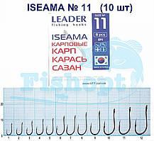 Гачок Leader ISEAMA (карась, сазан, товстолоб) №11