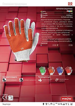 Перчатки защитные покрытые ПВХ RR WN 9, фото 2