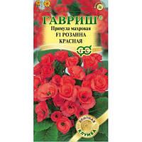Семена Примула махровая Розанна  красная F1, 5  семян Гавриш