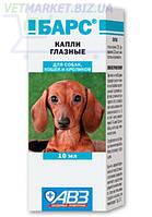 Барс капли глазные для собак, кошек и кроликов, 10 мл, АВЗ
