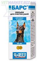 Барс лосьон для очистки ушей для собак и кошек, 20 мл, АВЗ
