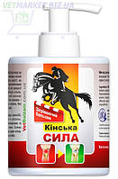 """Бальзам """"Кінська сила"""" (Конская сила) согревающий на основе бишофита, 300 мл, Украина"""