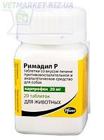Римадил Р анальгетическое средство для собак, 20 мг, уп. 20 табл., Pfizer (Пфайзер)