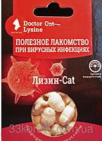 Лизин-cat полезное лакомство при вирусных инфекциях для кошек, 20 табл., Экохимтех
