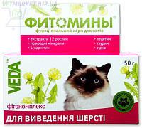 Фитомины для выведения шерсти у кошек, 100 табл., Веда