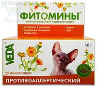 Фитомины с противоаллергическим фитокомплексом для кошек , 100 табл., Веда