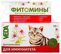 Фитомины с фитокомплексом для иммунитета для кошек, 100 табл., Веда