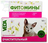 Фитомины с очистительным фитокомплексом для кошек, 100 табл., Веда