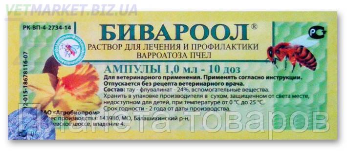 Бивароол для лечения и профилактики варроатоза пчел, 1 фл. 1 мл,  Агробиопром - Планета товаров в Харькове