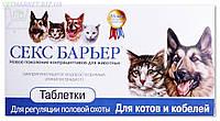 Секс Барьер таблетки для котов и кобелей, блистер, 10 табл.