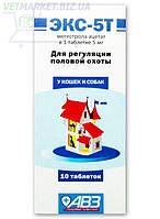 ЭКС-5Т препарат для регуляции половой охоты у кошек и собак, 10 табл., АВЗ