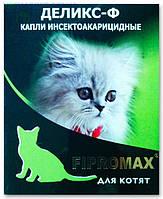 Fipromax (Фипромакс) капли инсектоакарицидные от блох и клещей для котят, 3 пип. по 0,5 мл