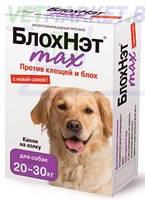 БлохНэт max против клещей и блох, капли для собак с массой тела от 20 до 30 кг