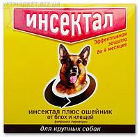 Инсектал ошейник от клещей и блох для крупных собак, 80 см, защита до 4 мес., Экопром