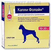 Капли Фолайн для собак 10-20 кг от  вшей, блох, власоедов и клещей, ампула 1,5 мл, Фармбиомедсервис