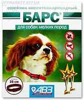 Барс Ошейник инсектоакарицидный для собак мелких пород, 35 см, защита до 5 мес, АВЗ