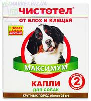 Чистотел Максимум Капли от блох и клещей для собак крупных пород от 25 кг, 2 пип. по 2,5 мл, Экопром