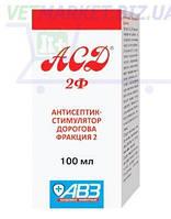 Антисептик АСД-2Ф, 100 мл, АВЗ